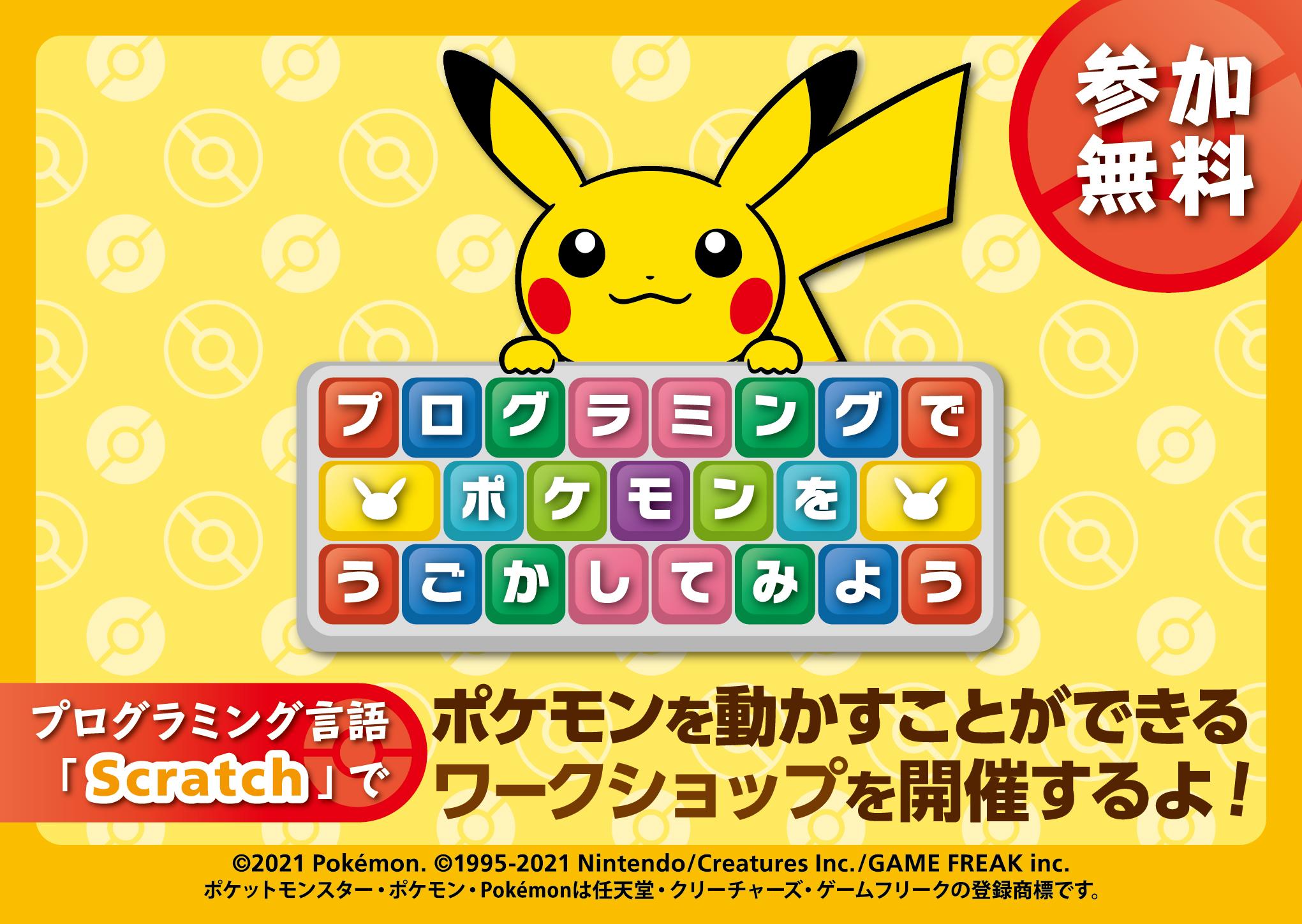 Pokemon kokuchi
